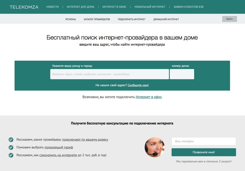 Помощь в выборе домашнего интернета - telekomza.ru e66406a7e27